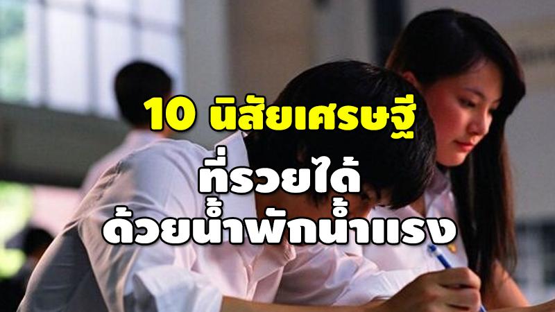 10 นิสัยเศรษฐี ที่รวยได้ ด้วยน้ำพักน้ำแรง