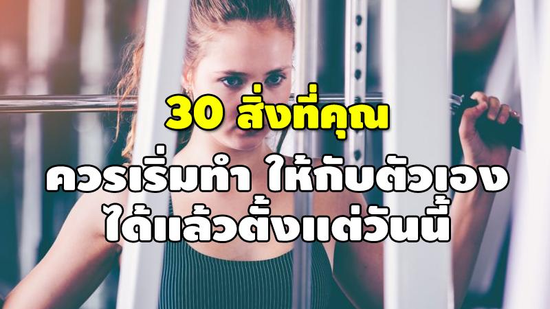 30 สิ่งที่คุณ ควรเริ่มทำ ให้กับตัวเอง ได้แล้วตั้งแต่วันนี้
