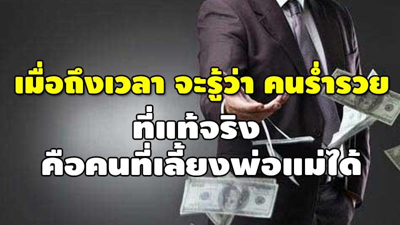 เมื่อถึงเวลา จะรู้ว่า คนร่ำรวย ที่แท้จริง คือคนที่เลี้ยงพ่อแม่ได้