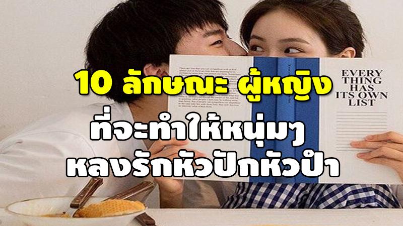10 ลักษณะ ผู้หญิง ที่จะทำให้หนุ่มๆ หลงรักหัวปักหัวปำ