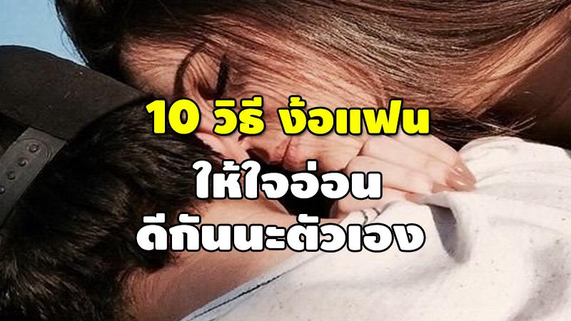10 วิธี ง้อแฟนให้ใจอ่อน ดีกันนะตัวเอง