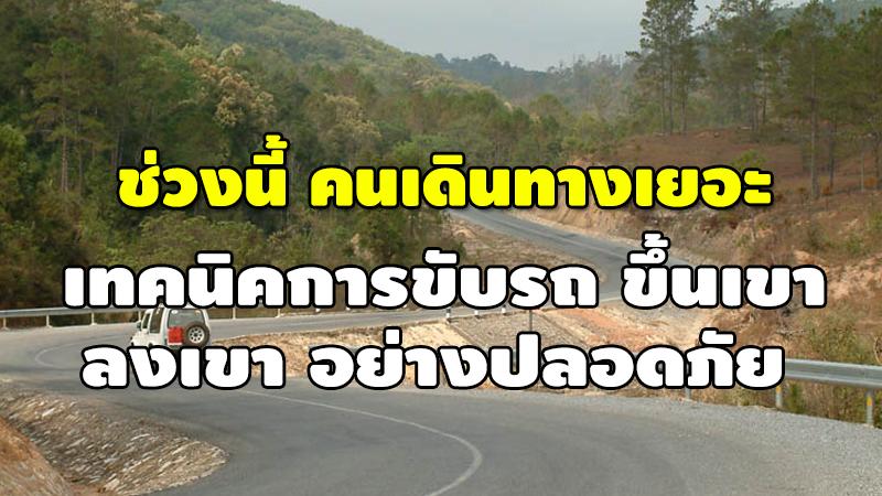ช่วงนี้ คนเดินทางเยอะ เทคนิคการขับรถ ขึ้นเขา ลงเขา อย่างปลอดภัย