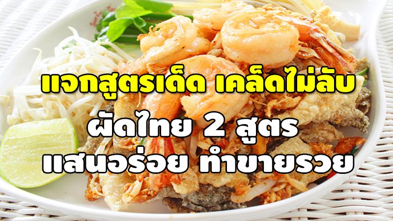 แจกสูตรเด็ด เคล็ดไม่ลับ ผัดไทย 2 สูตร แสนอร่อย ทำขายรวย