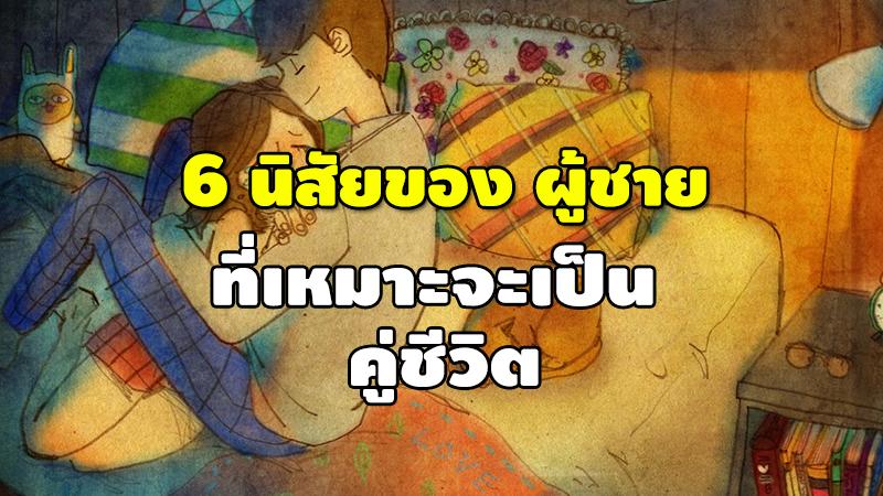 6 นิสัยของ ผู้ชาย ที่เหมาะจะเป็น คู่ชีวิต