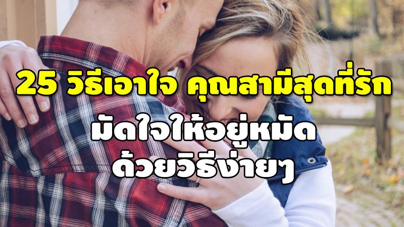 25 วิธีเอาใจ คุณสามีสุดที่รัก มัดใจให้อยู่หมัด ด้วยวิธีง่ายๆ