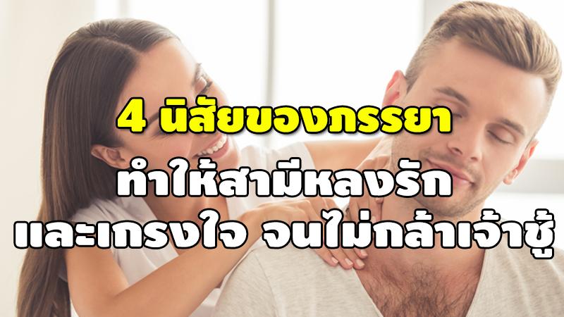 4 นิสัยของภรรยา ทำให้สามีหลงรัก และเกรงใจ จนไม่กล้าเจ้าชู้