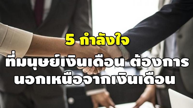 5 กำลังใจที่ มนุษย์เงินเดือน ต้องการ นอกเหนือจากเงินเดือน