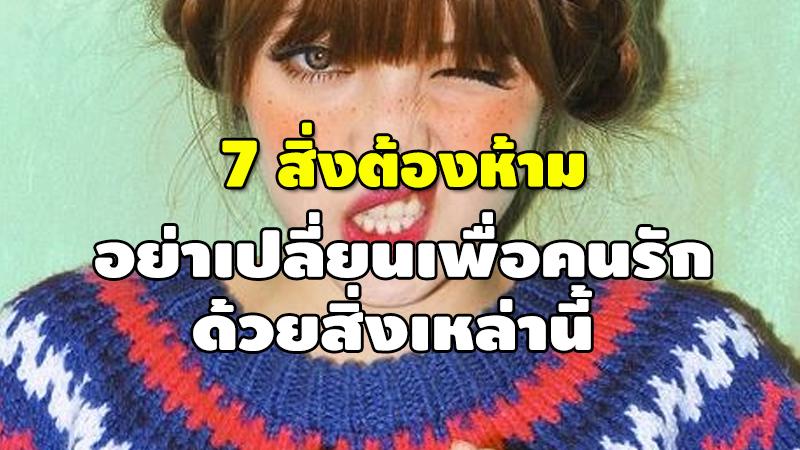 7 สิ่งต้องห้าม อย่าเปลี่ยนเพื่อคนรัก ด้วยสิ่งเหล่านี้