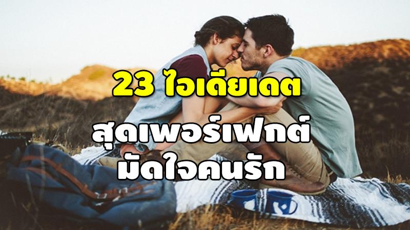 23 ไอเดียเดต สุดเพอร์เฟกต์ มัดใจคนรัก