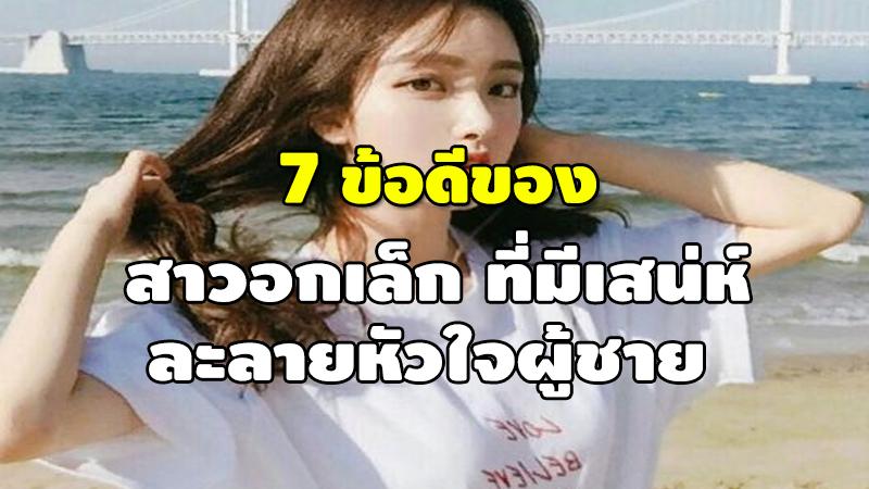 7 ข้อดีของ สาวอกเล็ก ที่มีเสน่ห์ ละลายหัวใจผู้ชาย