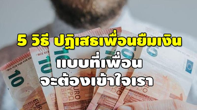 5 วิธี ปฏิเสธเพื่อนยืมเงิน แบบที่เพื่อน จะต้องเข้าใจเรา