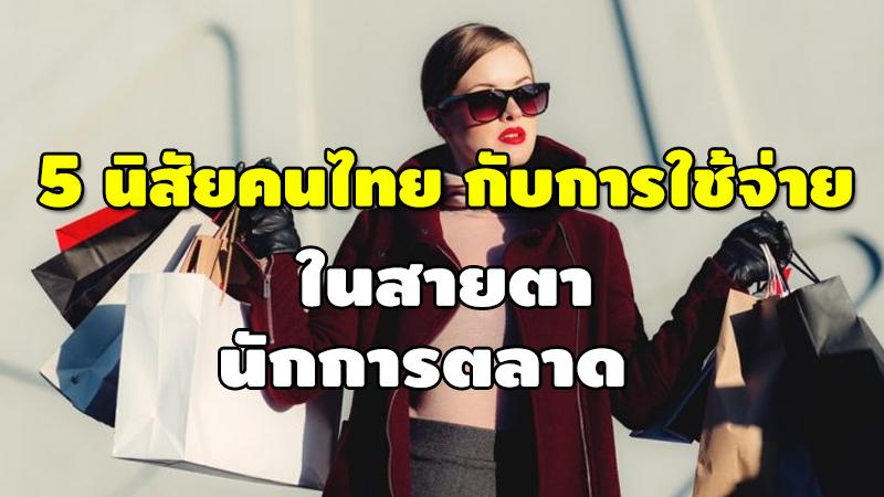 5 นิสัยคนไทย กับการใช้จ่าย ในสายตา นักการตลาด