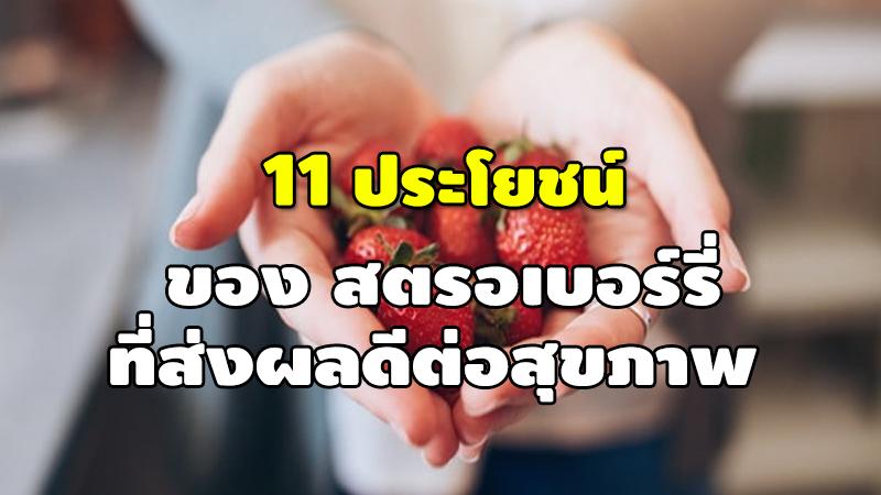 11 ประโยชน์ ของ สตรอเบอร์รี่ ที่ส่งผลดีต่อสุขภาพ