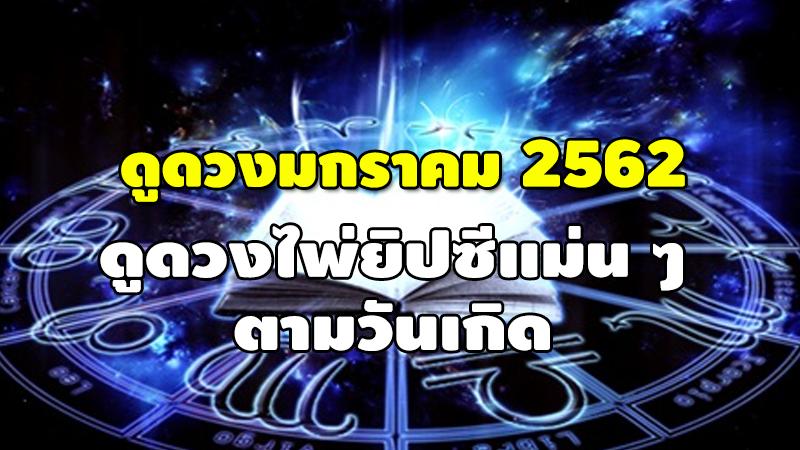 ดูดวงมกราคม 2562 ดูดวงไพ่ยิปซีแม่นๆ ตามวันเกิด