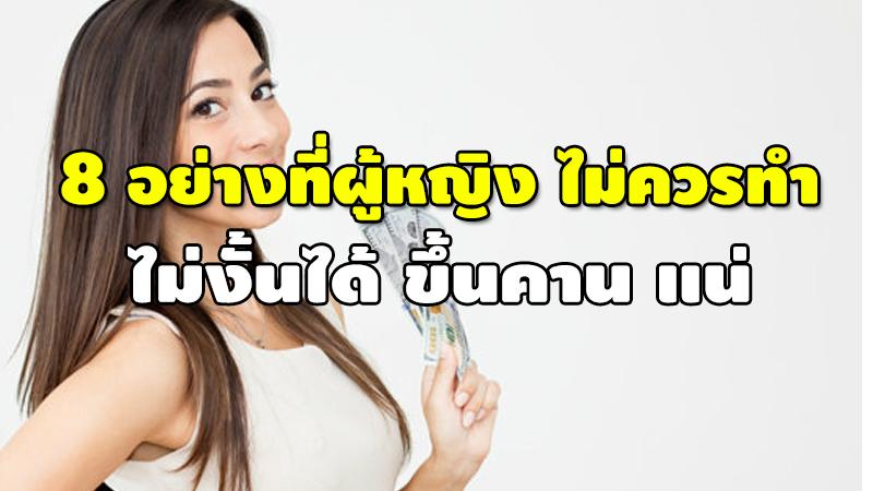 8 อย่างที่ผู้หญิง ไม่ควรทำ ไม่งั้นได้ ขึ้นคาน แน่