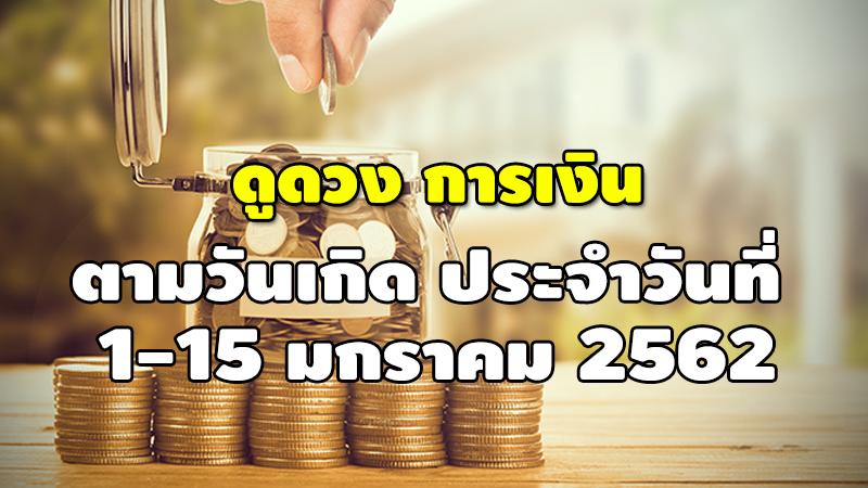 ดูดวง การเงิน ตามวันเกิด ประจำวันที่ 1-15 มกราคม 2562