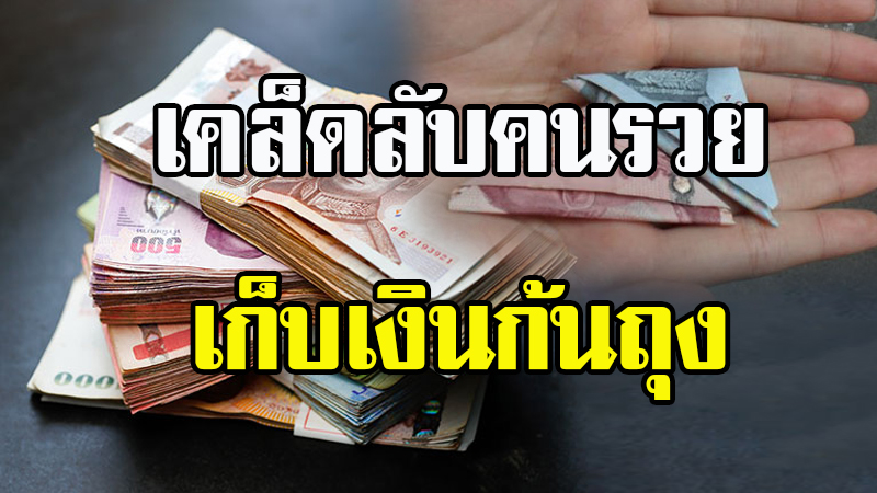 """เทคนิคการเก็บ """"เงินก้นถุง"""" ตามปีเกิดนักษัตร ช่วยเรียกทรัพย์ เรียก เงินเข้ากระเป๋า"""