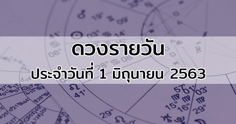 ดวงรายวัน ดูดวงวันนี้ ประจำวันที่ 1 มิถุนายน 2563