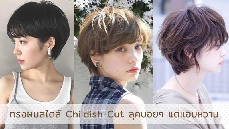 ทรงผมสไตล์ Childish cut บ็อบแบบบอยๆ เหมาะกับสาวหวานที่อยากเท่