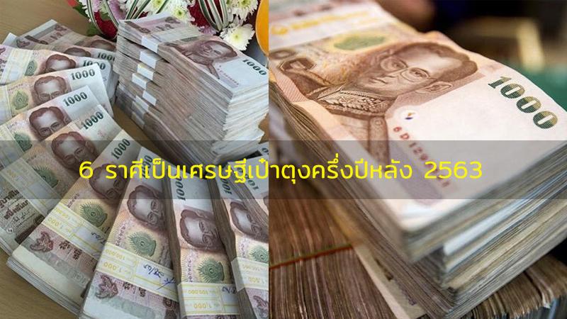 6 ราศีเตรียมเฮรับทรัพย์เป็นเศรษฐีครึ่งปีหลัง 2563 แน่นอน
