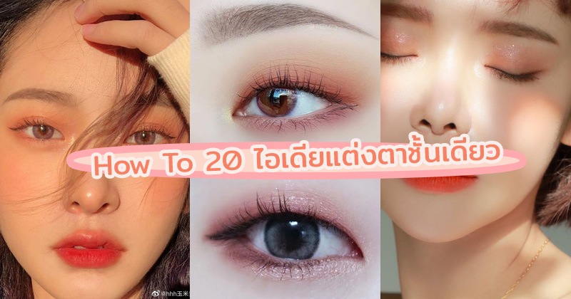 How To 20 ไอเดียแต่งตาชั้นเดียว สาวหมวยก็ตาโต สวยเป๊ะได้