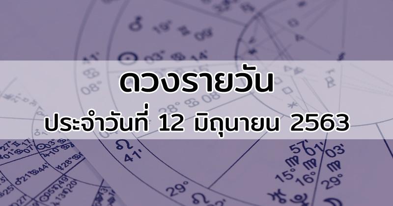 ดวงรายวัน ดูดวงวันนี้ ประจำวันที่ 12 มิถุนายน 2563
