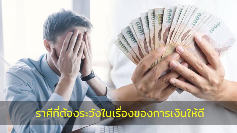 ราศีที่ต้องระวังในเรื่องของการเงินให้ดี อาจเจอคนไม่ดีเข้ามาหวังผล