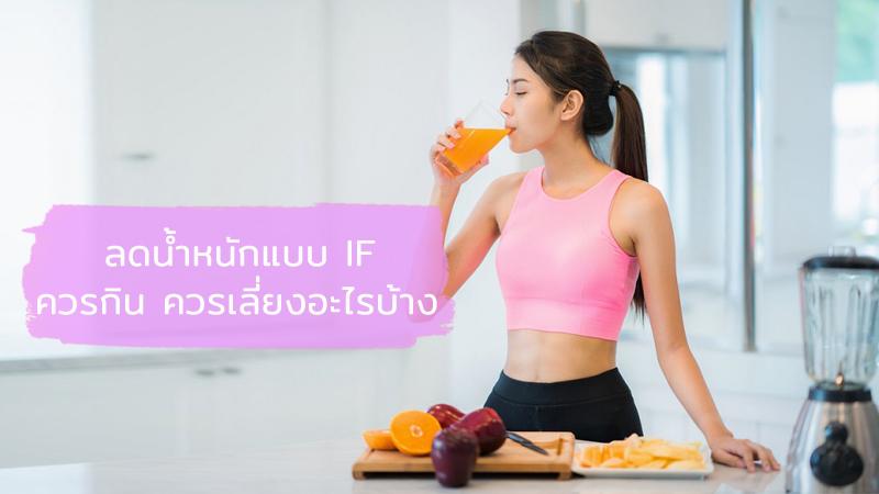 ลดน้ำหนักแบบ IF กินอะไรดี ควรเลี่ยงอะไรบ้าง