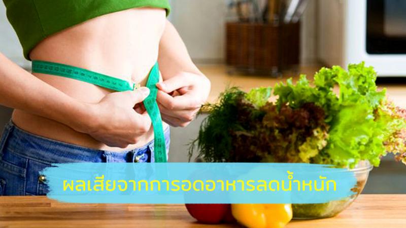ข้อเสียจากการอดอาหารลดน้ำหนัก ก่อให้เกิดโทษต่อร่างกายอย่างคาดไม่ถึง