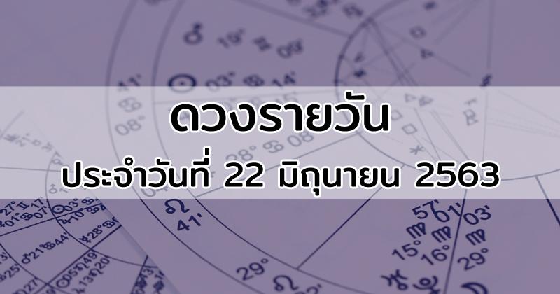 ดวงรายวัน ดูดวงวันนี้ ประจำวันที่ 22 มิถุนายน 2563