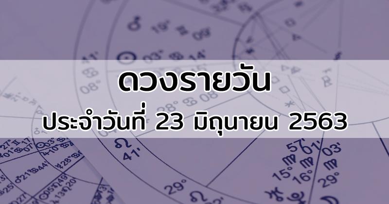 ดวงรายวัน ดูดวงวันนี้ ประจำวันที่ 23 มิถุนายน 2563