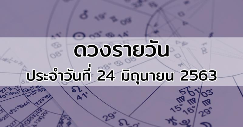 ดวงรายวัน ดูดวงวันนี้ ประจำวันที่ 24 มิถุนายน 2563